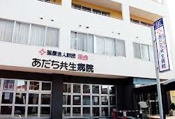 医療法人財団桜会:あだち共生病院