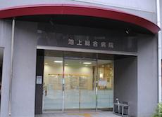 医療法人社団松和会:池上総合病院