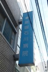医療法人社団石川記念会:新宿石川病院