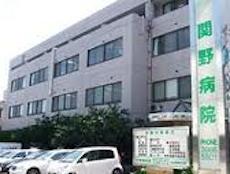医療法人社団邦英会:関野病院