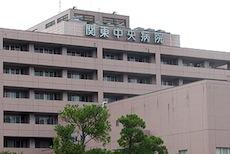 公立学校共済組合:関東中央病院