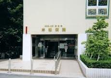 医療法人社団修世会:木場病院