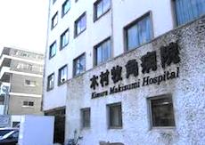 医療法人社団桃栄会:木村牧角病院