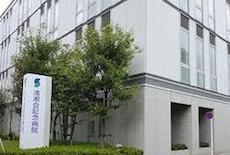 医療法人社団清湘会:清湘会記念病院