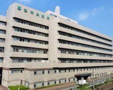 全国土木建築国民健康保険組合総合病院:厚生中央病院