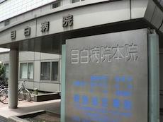 医療法人社団悦伝会:目白病院
