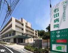 医療法人財団興和会:右田病院