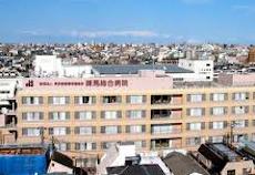 財団法人東京都医療保健協会:練馬総合病院