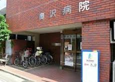 医療法人財団柏堤会:奥沢病院
