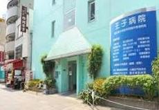 医療法人社団貴友会:王子病院