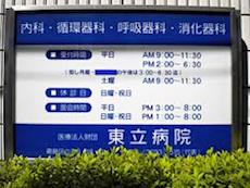 医療法人財団葛飾厚生会:東立病院